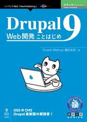 Drupal 9 Web開発ことはじめ