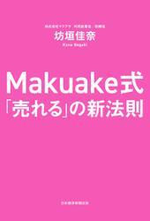 Makuake式 「売れる」の新法則