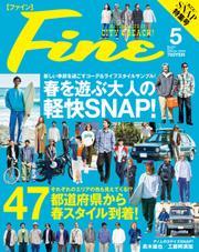 Fine(ファイン) (2021年5月号)