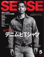 SENSE(センス) (2021年5月号)
