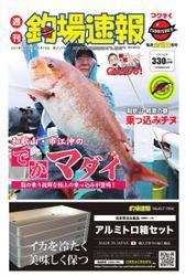 週刊 釣場速報 関西版 (2021/04/16号)