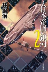 大日本帝国の銀河 2
