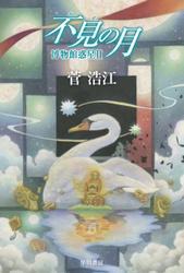 不見【みず】の月 博物館惑星Ⅱ