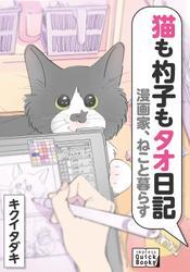 漫画家、ねこと暮らす 猫も杓子もタオ日記