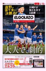 EL GOLAZO(エル・ゴラッソ) (2021/04/09)