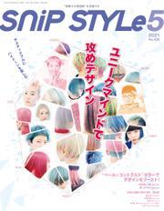 Snip Style(スニップスタイル) (2021年5月号)