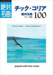 「チック・コリア」絶対名曲100 ~プレイリスト・ウイズ・ライナーノーツ011~