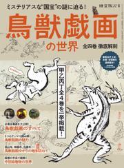 三栄ムック (時空旅人別冊 鳥獣戯画の世界 ─全四巻 徹底解剖─)