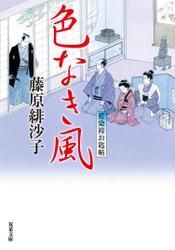 藍染袴お匙帖 : 13 色なき風
