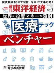週刊東洋経済 (2021年4/17号)