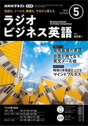 NHKラジオ ラジオビジネス英語2021年5月号【リフロー版】
