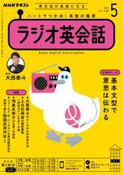 NHKラジオ ラジオ英会話2021年5月号【リフロー版】