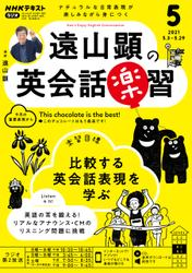 NHKラジオ 遠山顕の英会話楽習2021年5月号【リフロー版】