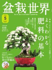 盆栽世界 (2021年5月号)