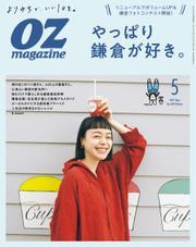 OZmagazine (オズマガジン)  (2021年5月号)