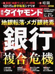 週刊ダイヤモンド (2021年4/17号)