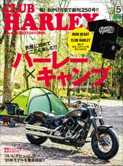 CLUB HARLEY 2021年5月号 Vol.250