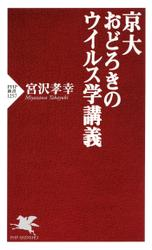 京大 おどろきのウイルス学講義