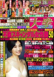 週刊大衆 2021年4月26日号[雑誌]