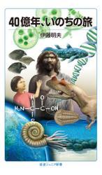 40億年,いのちの旅