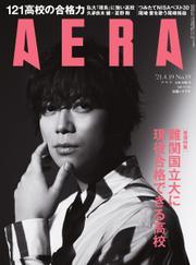 AERA(アエラ) (4/19号)