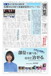 週刊粧業 (第3247号)