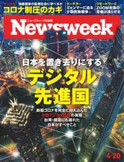 ニューズウィーク日本版 (2021年4/20号)