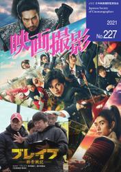 映画撮影 (No.227)