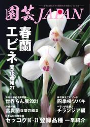園芸Japan (2021年5月号)