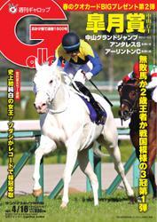 週刊Gallop(ギャロップ) (2021年4月18日号)