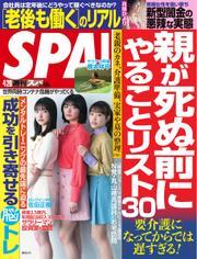 SPA!(スパ) (2021年4/20号)