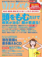ゆほびか (2021年6月号)