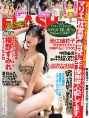 FLASH(フラッシュ) (2021年4月27日号)
