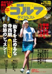 週刊ゴルフダイジェスト (2021/4/27号)