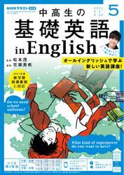 NHKラジオ 中高生の基礎英語 in English (2021年5月号)