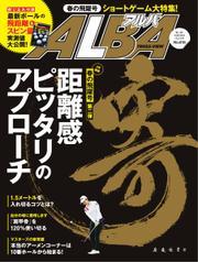 ALBA(アルバトロスビュー) (No.818)