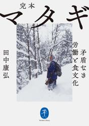 ヤマケイ文庫 完本 マタギ 矛盾なき労働と食文化