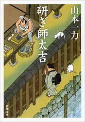 研ぎ師太吉(新潮文庫)
