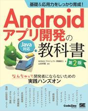 基礎&応用力をしっかり育成!Androidアプリ開発の教科書 第2版 Java対応 なんちゃって開発者にならないための実践ハンズオン