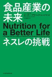 食品産業の未来 ネスレの挑戦