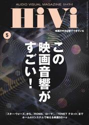 HiVi(ハイヴィ) (2021年5月号)
