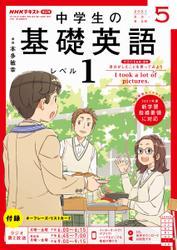 NHKラジオ 中学生の基礎英語 レベル1 (2021年5月号)