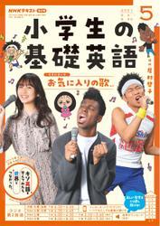 NHKラジオ 小学生の基礎英語 (2021年5月号)