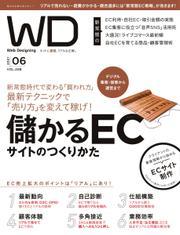 Web Designing(ウェブデザイニング) (2021年6月号)