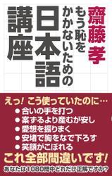 齋藤孝 もう恥をかかないための日本語講座