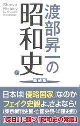 渡部昇一の昭和史 正 新装版