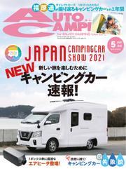AutoCamper(オートキャンパー) (2021年5月号)