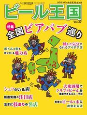 ワイン王国別冊 ビール王国 (Vol.30)