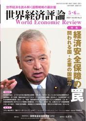世界経済評論 (2021年5/6月号)