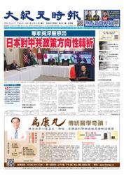 大紀元時報 中国語版 (4/14号)